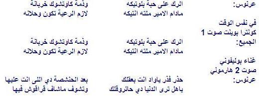 عشان ما نعلا - التراكب الصوتى
