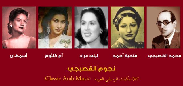 محمد القصبجي - أصوات
